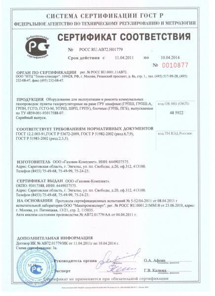 газовик грпш сертификаты
