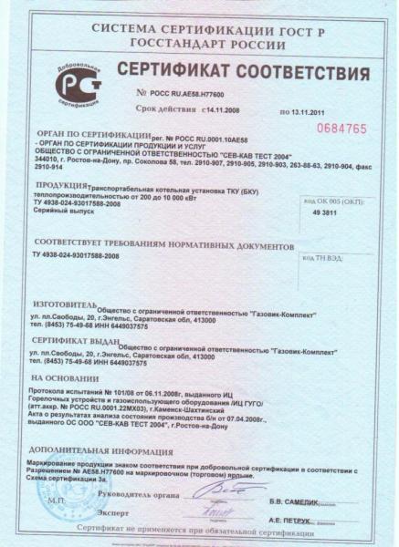 сертификат соответствия на грпш 400 01