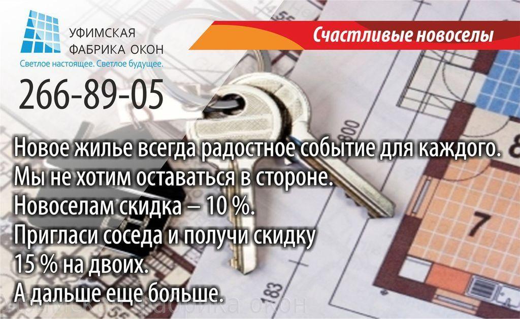 Уфимская фабрика окон уфа - телефон, адрес, отзывы и ваканси.