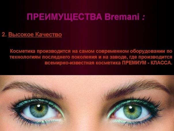 Декоративная натуральная косметика премиум класса -- bremani бремани по доступным ценам. скидка 30% вы пользуетесь декоративной.
