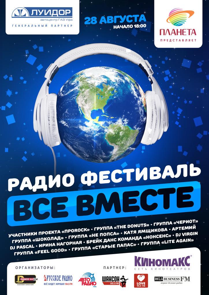 поздравление на радио барнаул шубы греции зарекомендовали