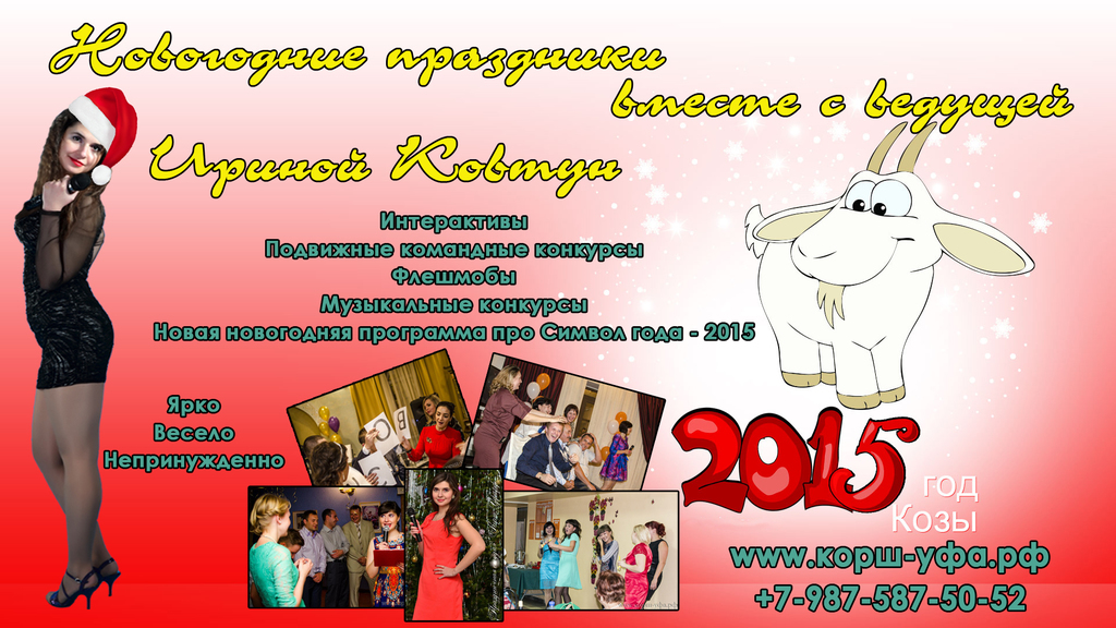 Программа на новый год тамада