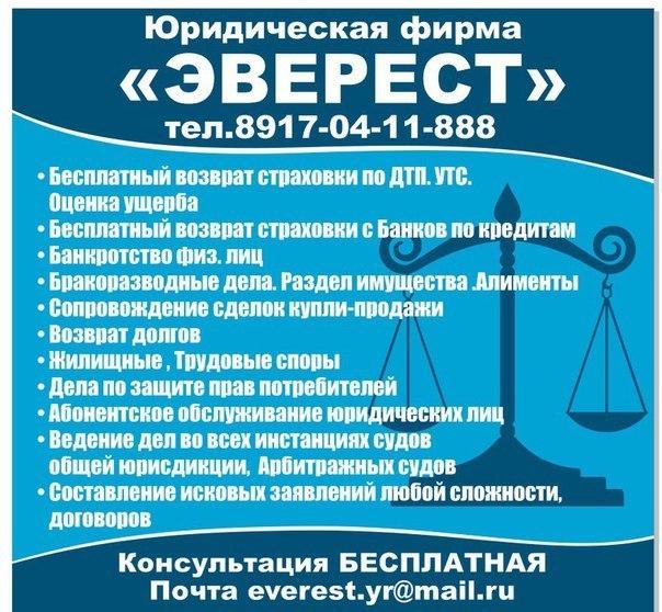 Объявления юридические услуги частные объявления в минусинске