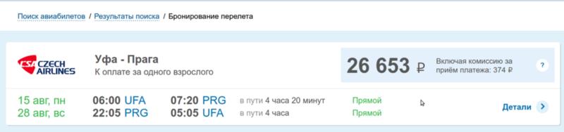 Уфа прага авиабилеты