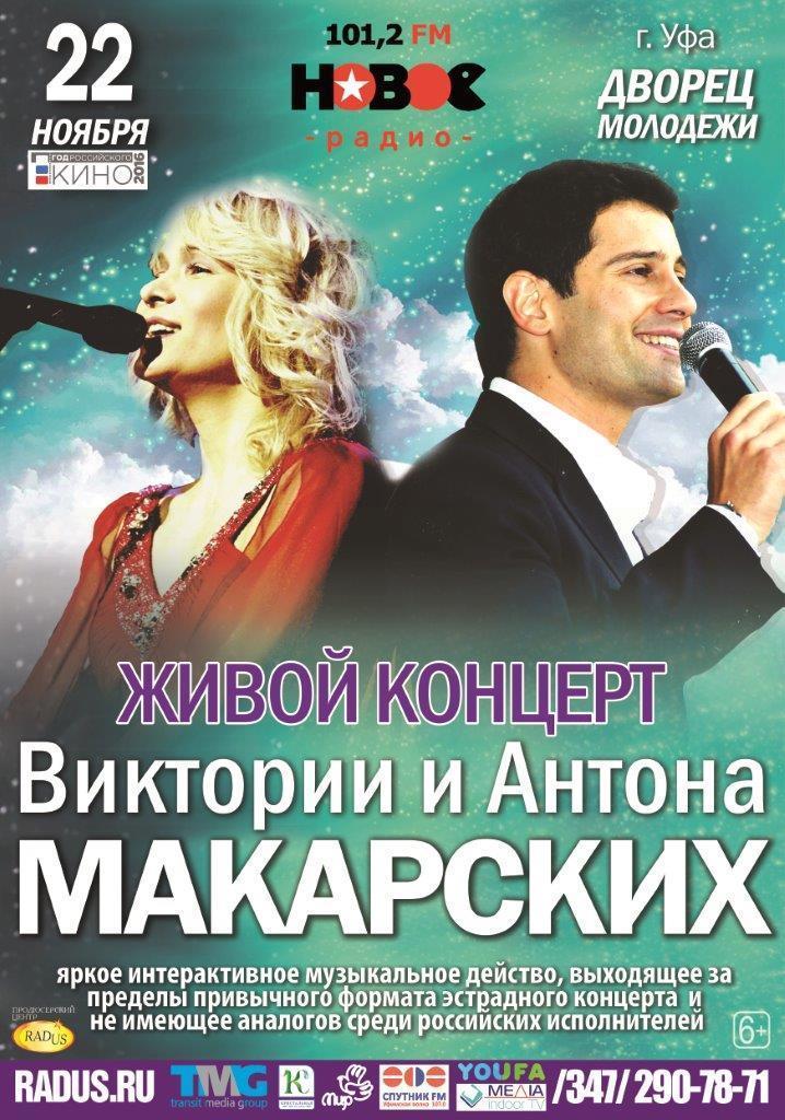 Афиша уфа на ноябрь концерты театр кукол красноярск цена билетов