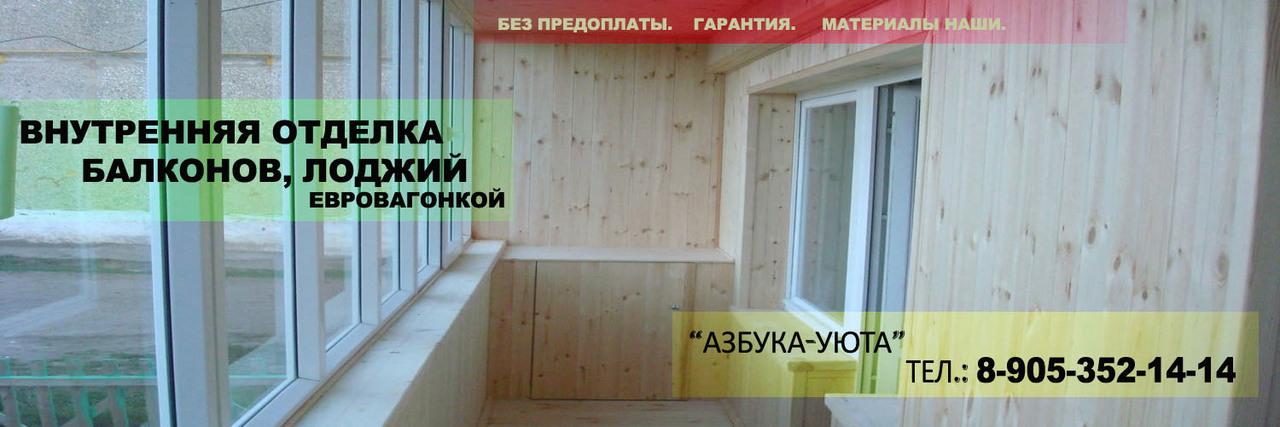 Обшивка балконов в уфе евровагонкой. объявление в разделе ст.