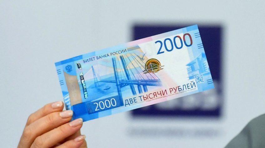 Приложение «Банкноты-2017» несомненно поможет распознать поддельные 200 и2000 руб.