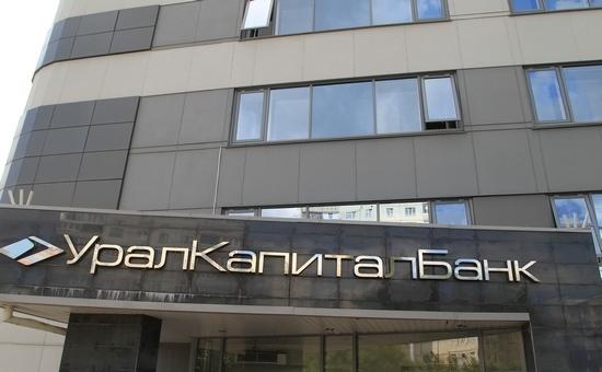 Центральный банк лишил лицензии «Уральский капитал»