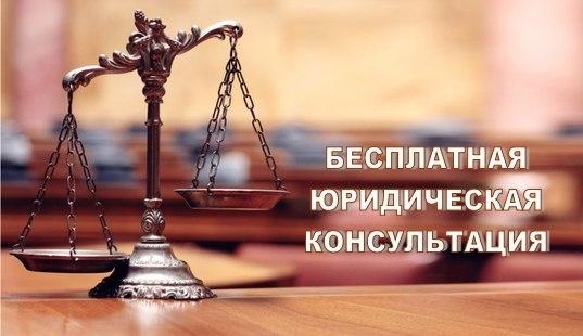 бесплатная юридическая консультация юридические вопросы