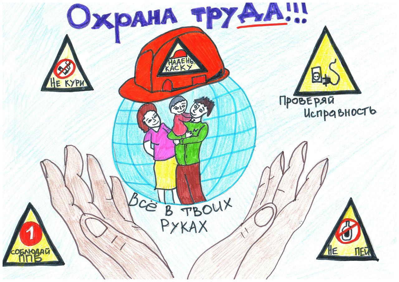 Рисунки по охране труда и электробезопасности приказ обучение по электробезопасности