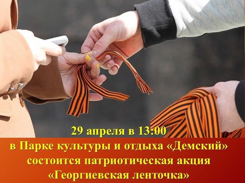 ВЛипецке начали раздавать георгиевские ленточки ифронтовые письма