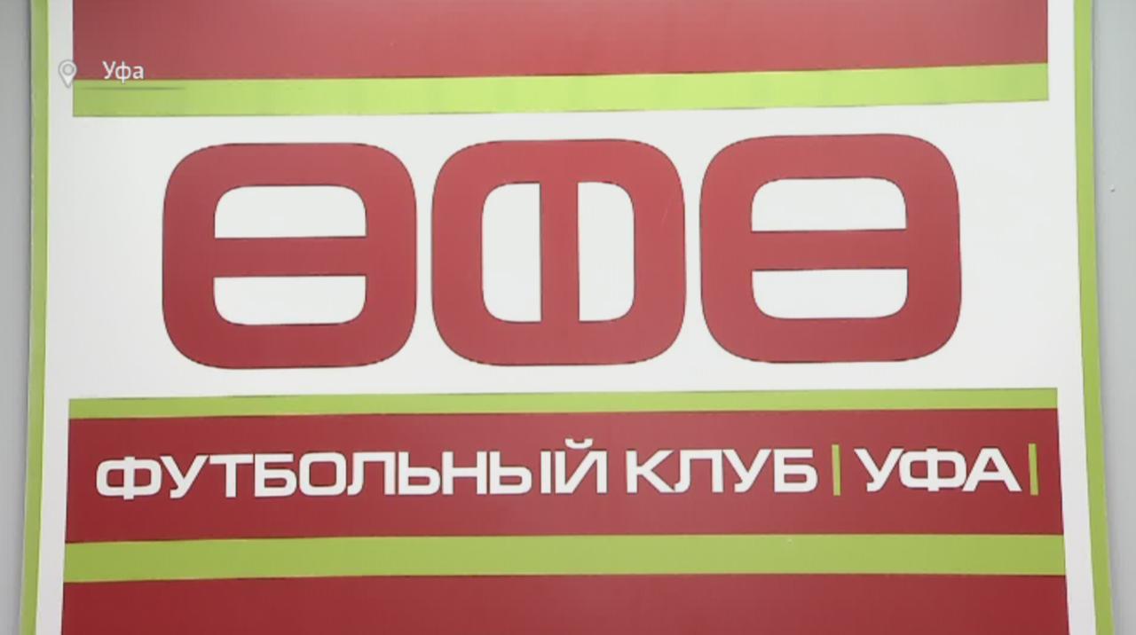 «Уфа» обыграла на собственном поле «СКА-Хабаровск»