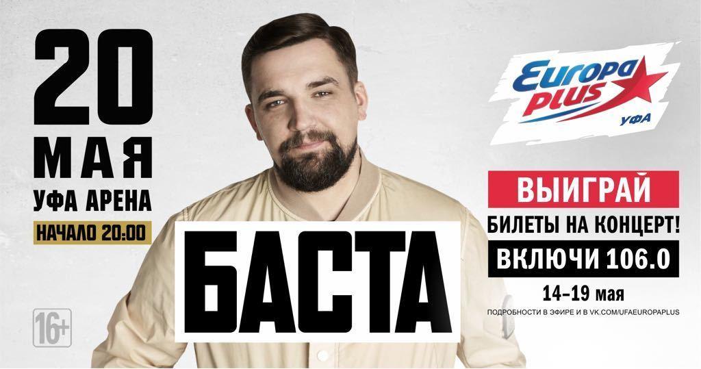 Билеты концерты европа афиша театра кукол нефтеюганск официальный сайт