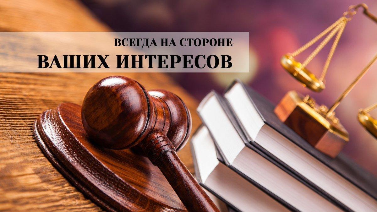 юридические консультации демский район