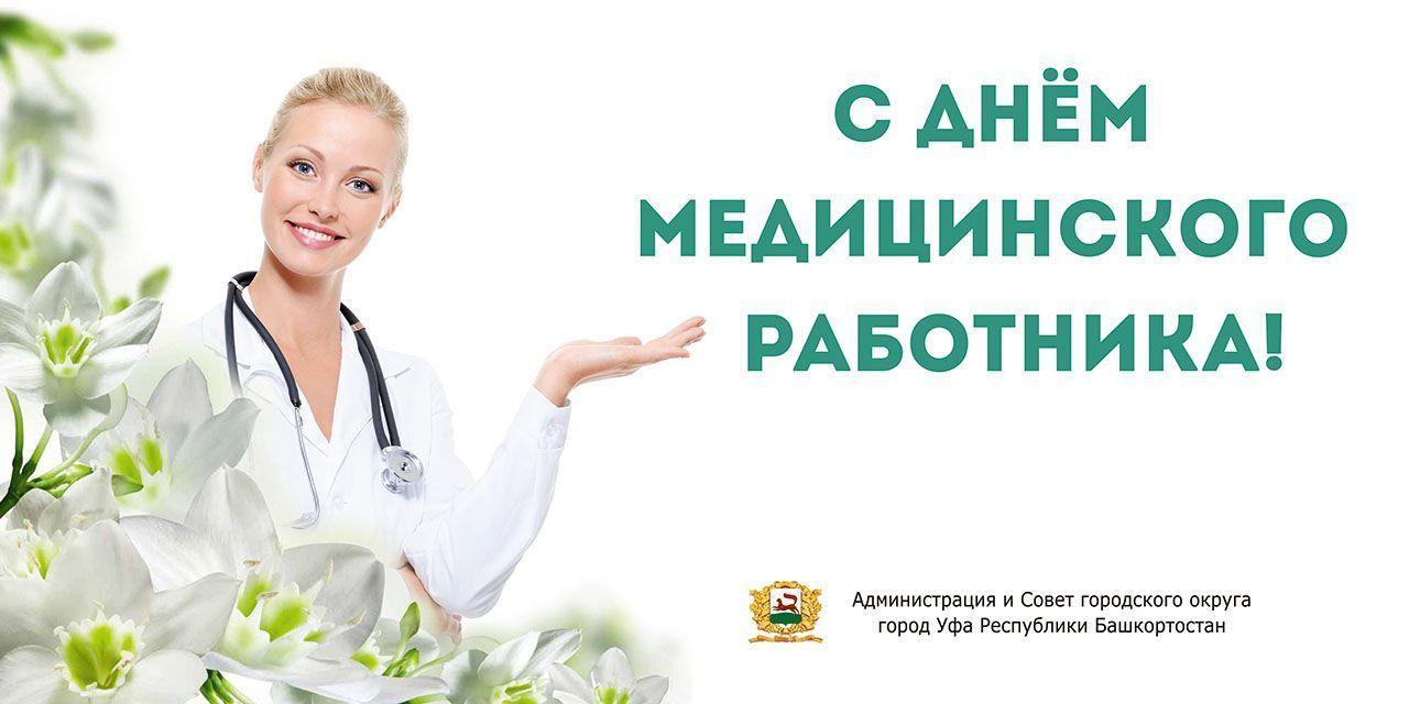 Поздравления главы администрации с днем медработника