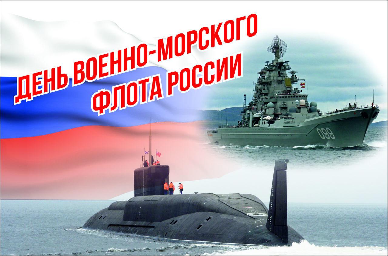 Поздравление с военно морским флотом россии
