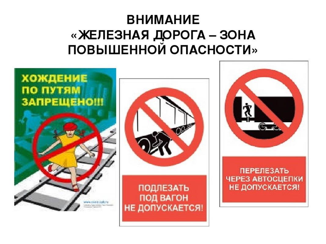Картинки железная дорога зона повышенной опасности