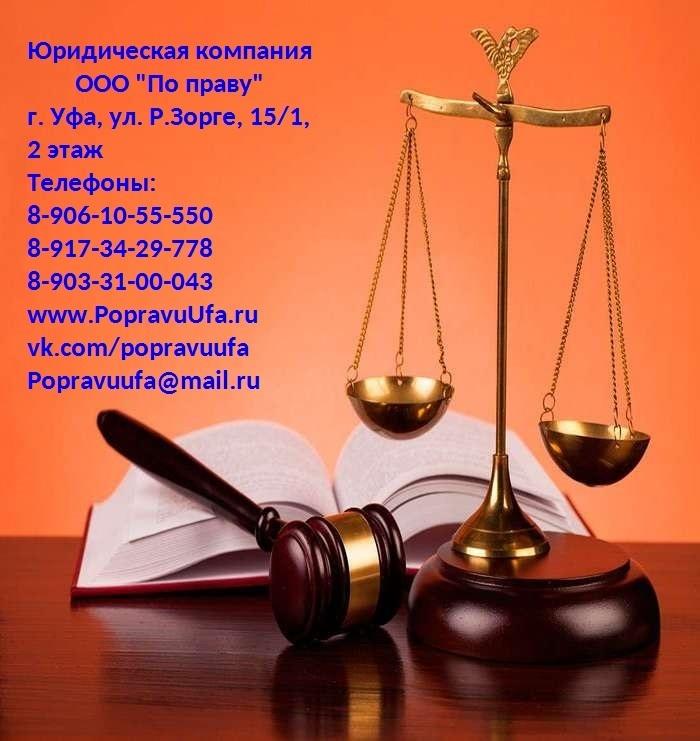 бесплатные юридические консультации в уфе адреса