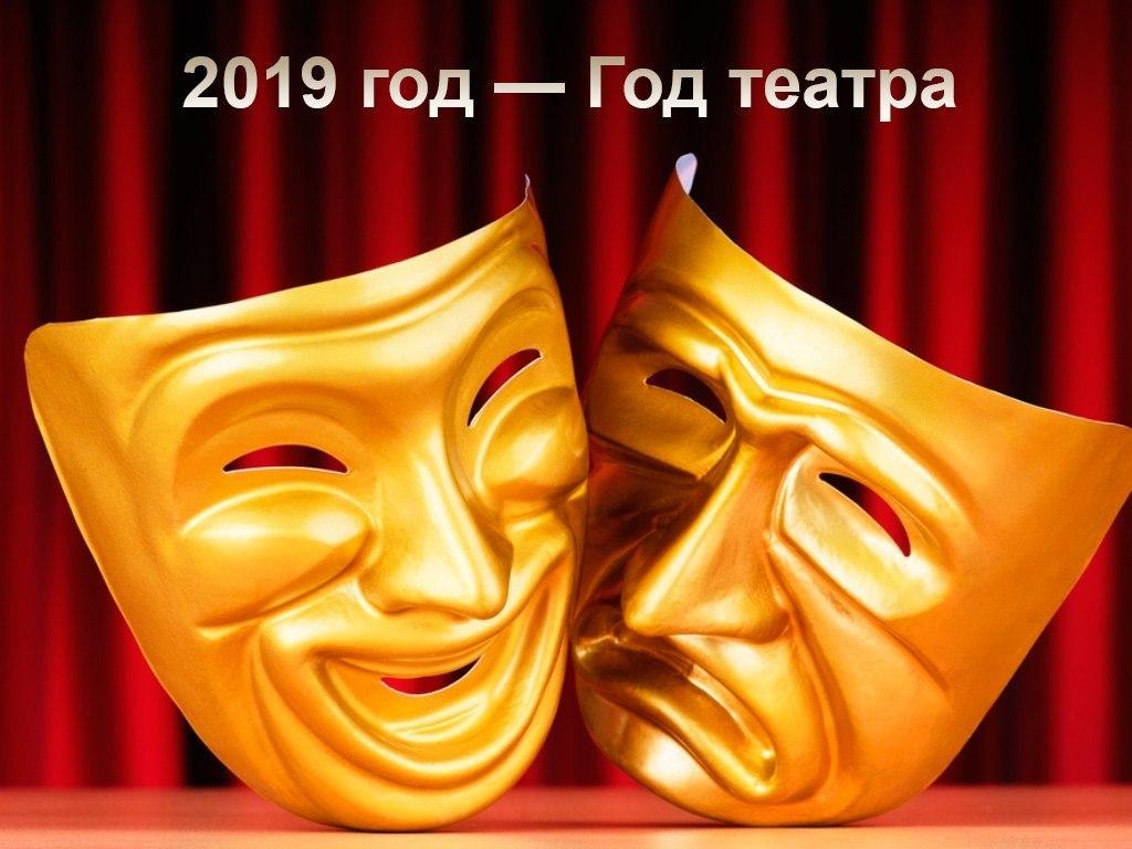2019 — год театра в россии - КалендарьГода изоражения