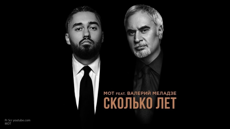 Мот иВалерий Меладзе спели дуэтом о слабости кженщине (Слушать)