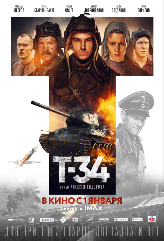Кино уфа афиша простор кино россия харьков афиша